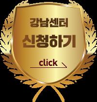 강남센터 수시합격 상담 신청하기