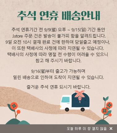 연휴배송안내