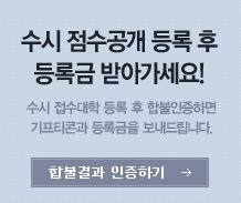 수시 지원자 점수공개