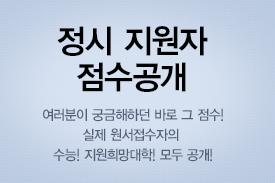정시 지원자 점수공개