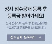 정시 원서접수자 점수공개