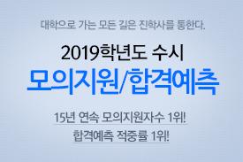 수시 모의지원/합격예측