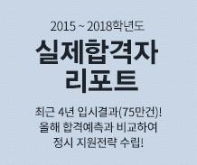 2015~2018학년도 실제합격자 리포트