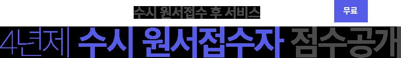 4년제 수시 점수공개