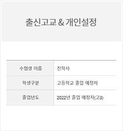 출신고교 & 개인설정