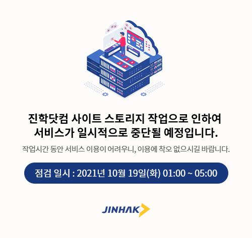진핫닷컴 사이트 스토리지 작업으로 인하여 서비스가 일시적으로 중단될 예정입니다. 점검일시 : 2021년 10월 19일(화) 01:00 ~ 05:00